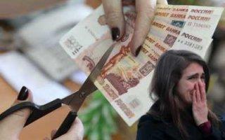 Реальные зарплаты россиян снизились на 29%