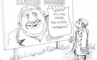 Хамы от партии власти