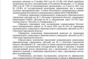 Садчиков отменил постановление о закрытии детского сада №2
