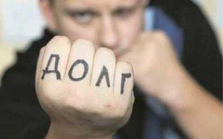 """Коллекторов будут сажать за """"выбивание"""" долгов"""
