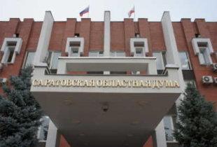 Областные депутаты отложили выплаты льгот для тысяч саратовцев