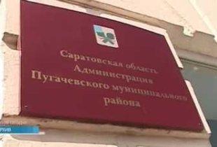 Пугачевская администрация нарушила закон