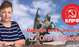 Интервью с Ольгой Лубковой