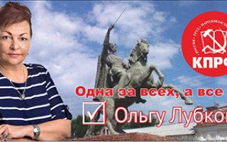Задай вопрос Ольге Лубковой