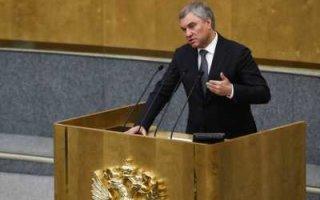 Володин предложил депутатам придумать новые налоги