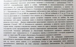 Заявление жителей с. Шиншиновка в Управление ГИБДД ГУ МВД России по Саратовской области