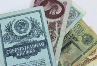 Россиянам не вернут утраченные вклады времен СССР