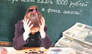 Родительские собрания в Пугачеве отметились призывами к сбору денег