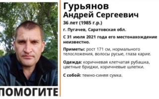 В Пугачеве пропал без вести мужчина