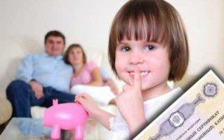 Путин предложил выдавать материнский капитал при рождении первого ребенка