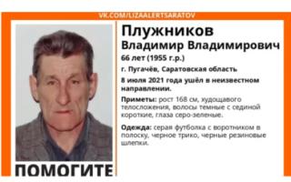 В Пугачеве разыскивают пропавшего пенсионера