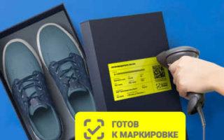 Продлен срок маркировки остатков обуви