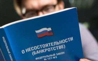 В России растет число личных банкротств