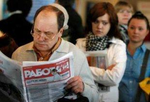 Реальные цифры безработицы в России