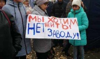 Нет заводу смерти! Мы хотим жить!