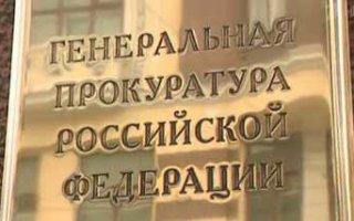 Прокурорам в регионах поручили проверить все торговые комплексы