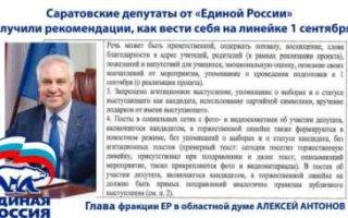 """""""Стоялы"""" и """"прилипалы"""" от """"Единой России"""""""