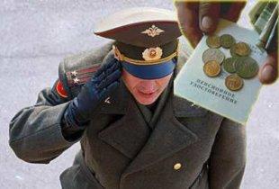 Пенсии военным повысят минимально