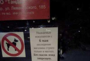 В магазины Саратовской области перестанут пускать посетителей без масок