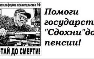 В чей карман идут пенсии россиян не доживших до заслуженного отдыха?