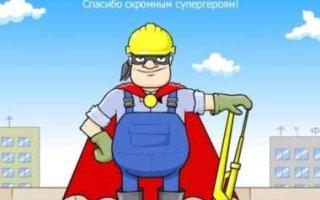 Поздравление с Днем ЖКХ от С.И. Коршунова