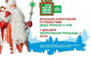 В Саратов приедет Дед Мороз