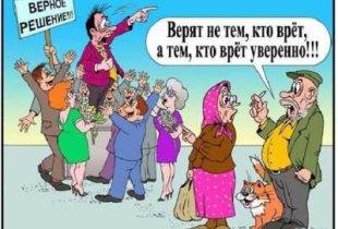 Россияне отреагировали на вранье властей