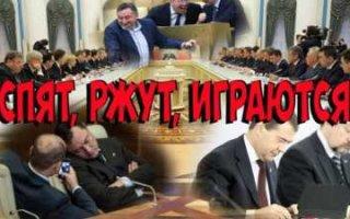 Российские чиновники недовольны
