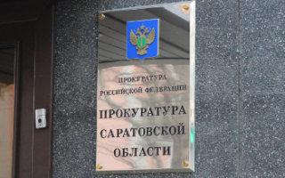 Областную прокуратуру проверяют ревизоры из Москвы