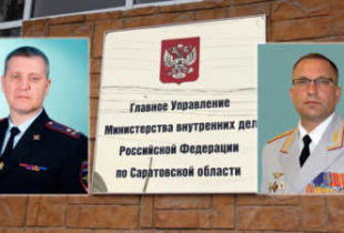 В МВД приняли решение об отставке двух высокопоставленных саратовских полицейских