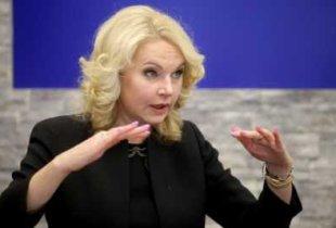 Голикова анонсировала сокращение штата Пенсионного фонда