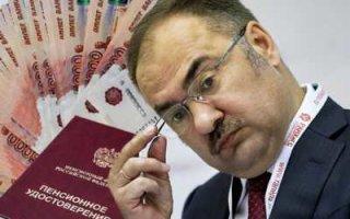 В России предложили ликвидировать Пенсионный фонд