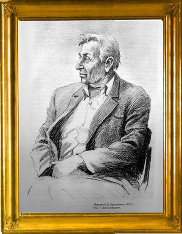 Г.А. Богословский. Портрет.  В.Д. Круцкевич