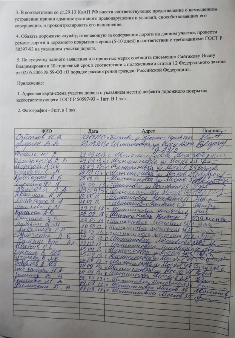 Заявление в Управление  ГИБДД ГУ МВД России по Саратовской области-2