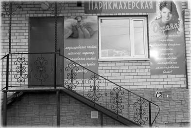 Пандус у парикмахерской Оксана
