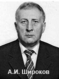 Широков