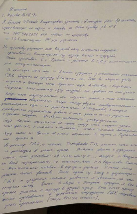 Документ 2