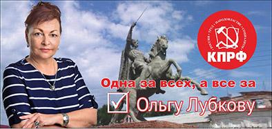 Лубкова