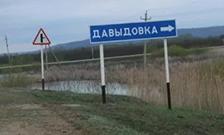 Давыдовка